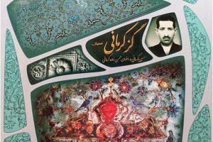 گز حسین کرمانی